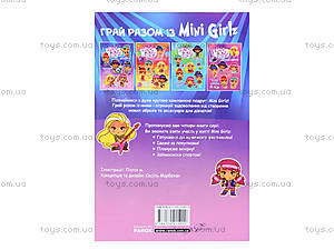 Книга для детей Mini Girlz «Концерт», Р20320Р, купить