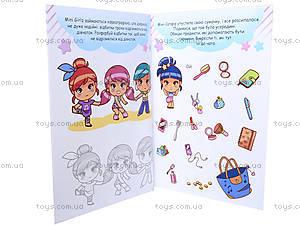 Книга для детей Mini Girlz «Концерт», Р20320Р, фото