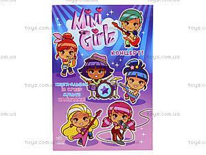 Книга для детей Mini Girlz «Концерт», Р20320Р