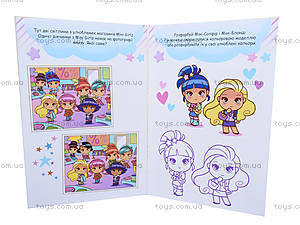 Детская книга Mini Girlz «Шопинг», Р20322У, фото