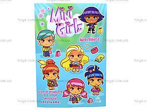 Детская книга Mini Girlz «Шопинг», Р20322У
