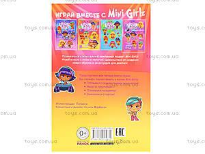 Детская книга-альбом Мini Girlz «Вечеринка», Р20318Р, купить