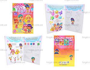 Детская книга-альбом Мini Girlz «Вечеринка», Р20318Р