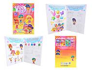 Детская книга-альбом Мini Girlz «Вечеринка», Р20318Р, отзывы