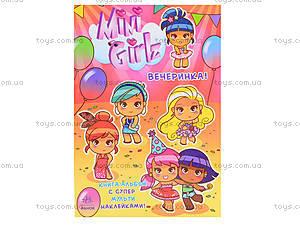 Детская книга-альбом Мini Girlz «Вечеринка», Р20318Р, фото