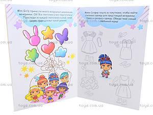 Детская книга-альбом Мini Girlz «Вечеринка», Р20318Р, цена