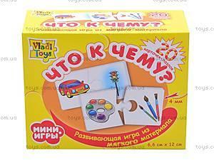 Мини-игра «Что к чему?», МИ-01...08, игрушки