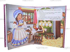 Детская книга «Волшебные сказки», Талант, фото