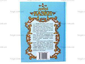Книга для детей «Добрые сказки», Талант, купить
