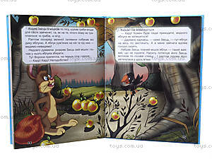 Книга для детей «Добрые сказки», Талант, фото