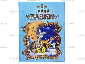 Книга для детей «Добрые сказки», Талант