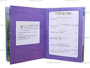 Книга сказок для детей «Добрые сказки», Талант, купить
