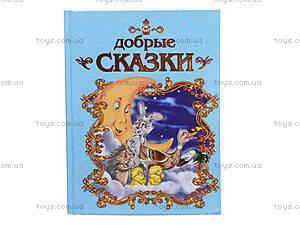Книга сказок для детей «Добрые сказки», Талант