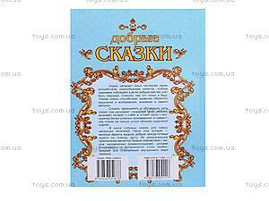 Книга сказок для детей «Добрые сказки», Талант, фото