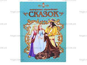 Детская книга «Жемчужины европейских сказок», Талант