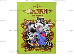 Детская книга «Сказки для малышей», Талант