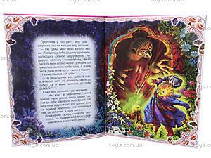 Детская книга «Сказки про принцесс», Талант, фото