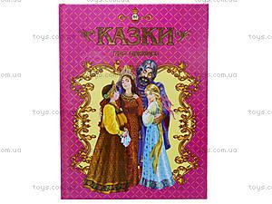 Детская книга «Сказки про принцесс», Талант