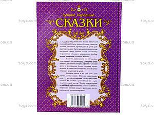 Книга для детей «Лучшие народные сказки», Талант, купить