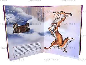 Книга для детей «Лучшие народные сказки», Талант, фото