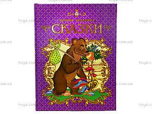 Книга для детей «Лучшие народные сказки», Талант