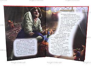Детская книга «Мудрые сказки», Талант, фото
