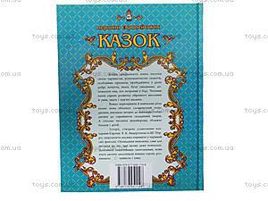 Книга для детей «Жемчужины европейских сказок», Талант, купить