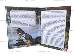 Книга для детей «Жемчужины европейских сказок», Талант, фото