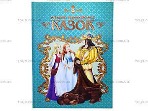 Книга для детей «Жемчужины европейских сказок», Талант