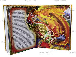 Детская книга «Родные сказки», Талант, фото