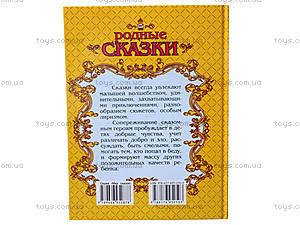 Книга для детей «Родные сказки», Талант, купить