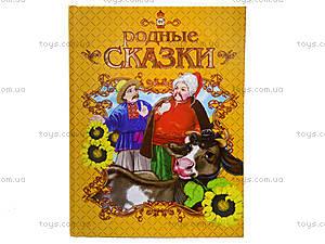 Книга для детей «Родные сказки», Талант