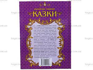 Мир сказок «Украинские народные сказки», Талант, купить