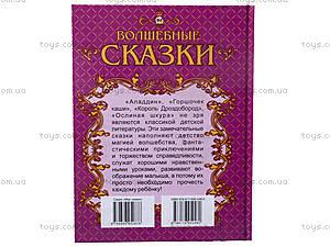 Книга для детей «Волшебные сказки», Талант, купить