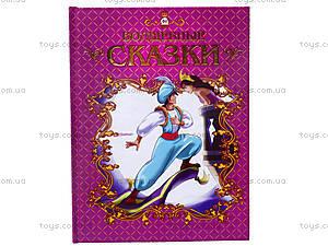 Книга для детей «Волшебные сказки», Талант