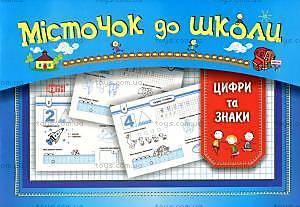 Детская книга «Цифры и знаки», 03511