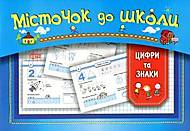 Детская книга «Цифры и знаки», 03511, фото