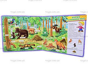 Мой первый словарик «В лесу», А18822Р, детские игрушки