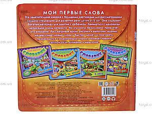 Мой первый словарик «В лесу», А18822Р, toys.com.ua