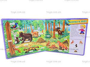 Детская книга «Мой первый словарик» В лесу, А18823У, цена