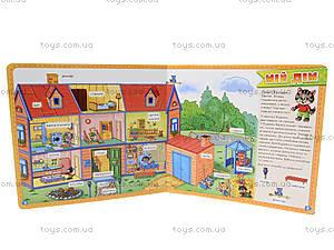 Мой первый словарик «Мой дом», с окошками, А116017У, купить