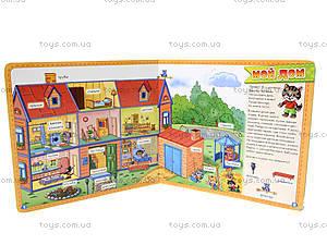Мой первый словарик «Мой дом», русский, А116013Р, купить