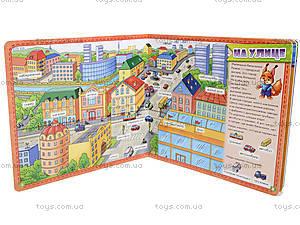 Мой первый словарик с окошками «Мой город», А116016Р, купить
