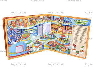 Мой первый словарик с окошками «Мой город», А116016Р, фото