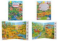 Книга о динозаврах на украинском, Л901213У, купить