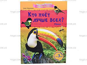 Книжка-справка «Кто поёт лучше всех?», К181001Р, фото