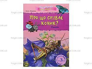 Мини-справка «О чем поет кузнечик? Насекомые», К181010У, цена