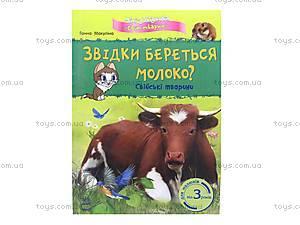 Мини-справка «Откуда берется молоко? Домашние животные», К181006У, фото
