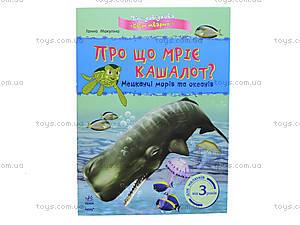 Мини-справка «О чем мечтает кашалот? Жители морей и океанов», К181012У, фото