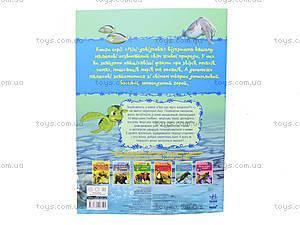 Мини-справка «О чем мечтает кашалот? Жители морей и океанов», К181012У, отзывы